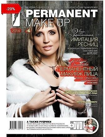Журнал о перманентном макияже со скидкой