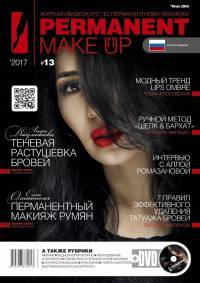Журнал Permanent Make Up (+DVD) №13