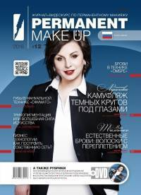 Журнал Permanent Make Up (+DVD) №12