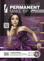 Журнал Permanent Make Up (+DVD) №15