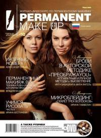 Журнал Permanent Make Up (+DVD) №10