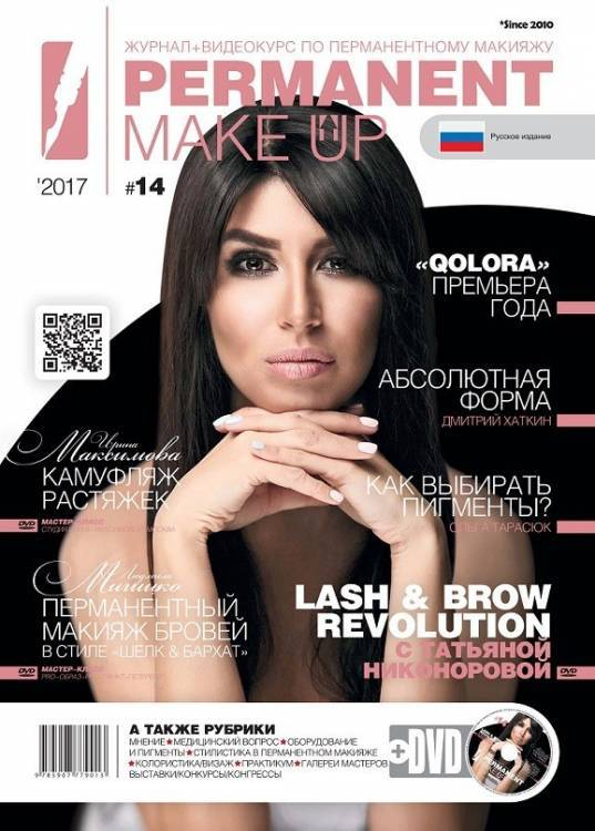 Журнал Permanent Make Up (+DVD) №14