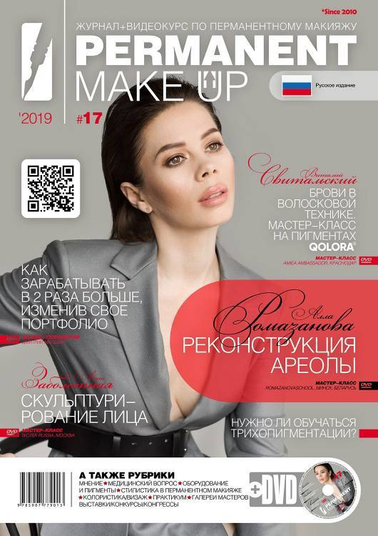 Журнал Permanent Make Up (+DVD) №17