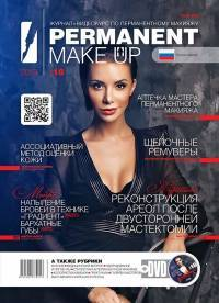 Журнал Permanent Make Up (+DVD) №18