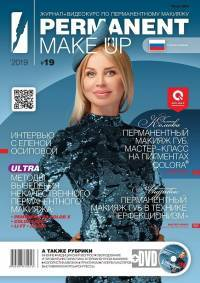 Журнал Permanent Make Up (+DVD) №19