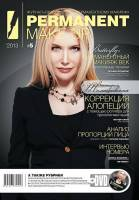Журнал Permanent Make Up (+DVD) №5