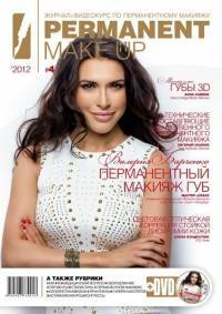 Журнал Permanent Make Up (+DVD) №4 Снят с печати