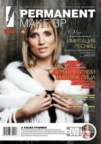 Журнал Permanent Make Up (+DVD) №6