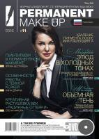 Журнал Permanent Make Up (+DVD) №11