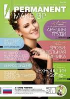 Журнал Permanent Make Up (+DVD) №8 Снят с печати