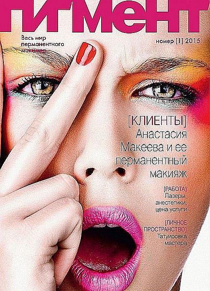 Первый номер журнала «ПИГМЕНТ»