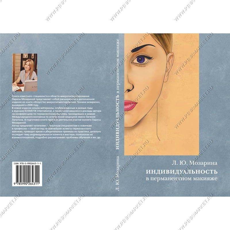 Перманентный макияж от а до я книга